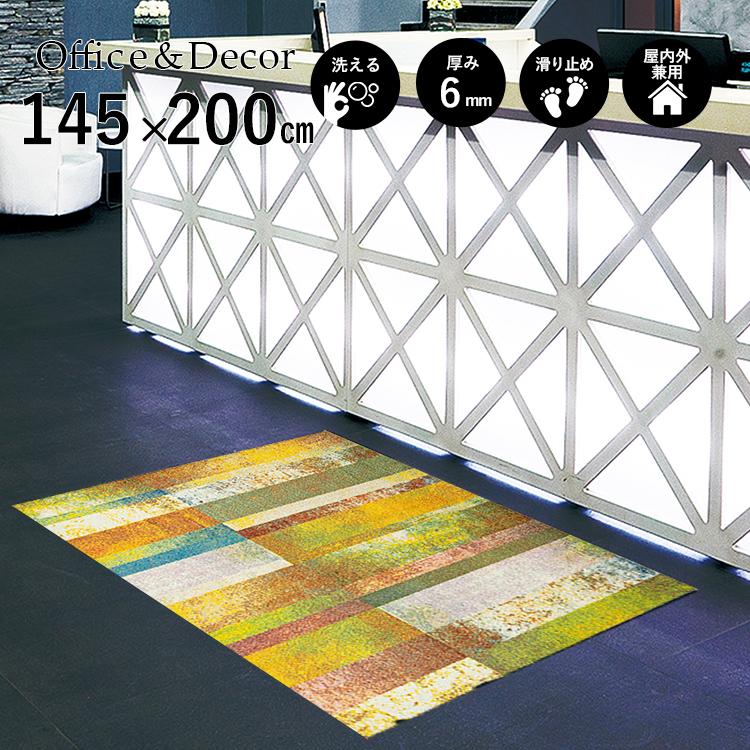 玄関マット Office&Decor(オフィス&デコ) Promenade プロムナード145×200cm 玄関マット フロアマット 屋内 室内 自然 オフィス ナチュラル エレガント 70種類 日本製 洗える グラデーション Kleen tex