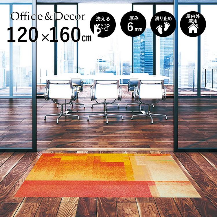 玄関マット Office&Decor(オフィス&デコ) Sunset サンセット 120×160 cm 玄関マット フロアマット 屋内 室内 自然 オフィス ナチュラル エレガント 70種類 日本製 洗える グラデーション Kleen tex