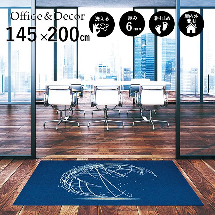 玄関マット Office&Decor(オフィス&デコ) Globe グローブ145×200 cm|玄関マット フロアマット 屋内 室内 自然 オフィス ナチュラル エレガント 70種類 日本製 洗える Kleen tex