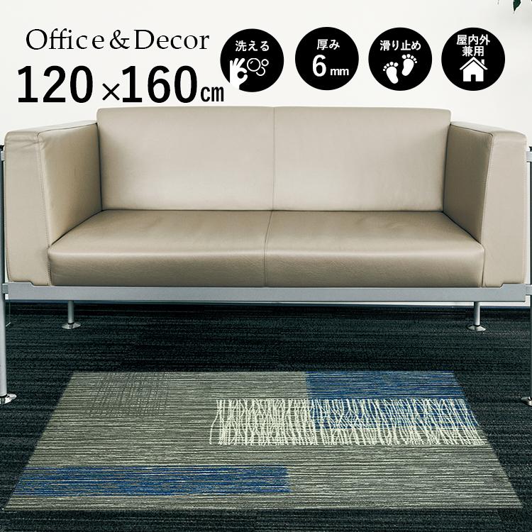 玄関マット Office&Decor(オフィス&デコ) Noise ノイズ 120×160 cm|玄関マット フロアマット 屋内 室内 自然 オフィス ナチュラル エレガント 70種類 日本製 洗える Kleen tex