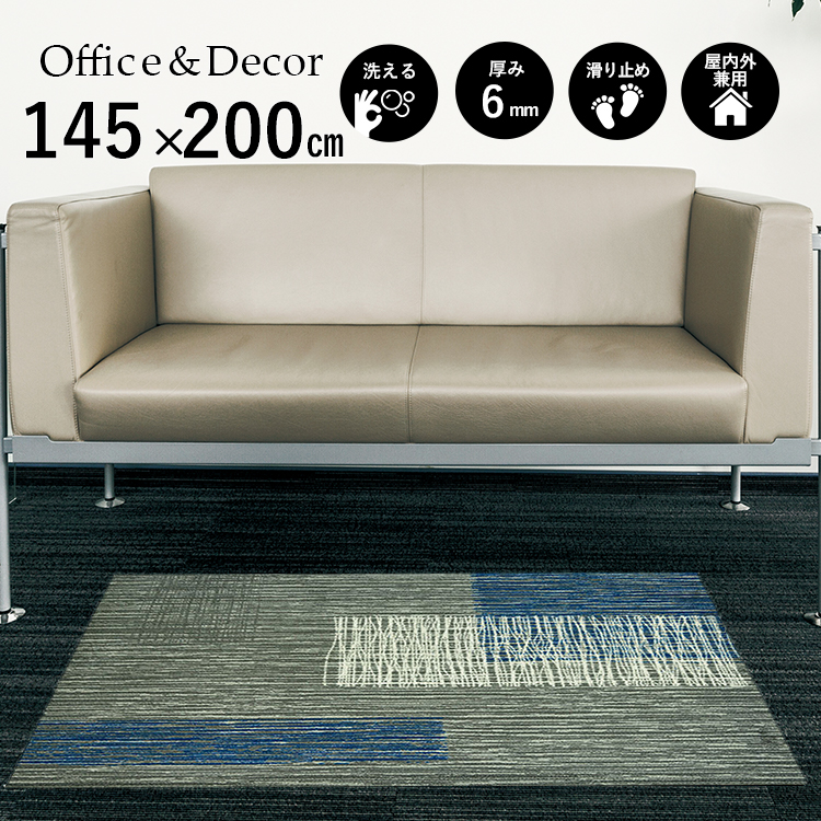 玄関マット Office&Decor(オフィス&デコ) Noise ノイズ 145×200 cm|玄関マット フロアマット 屋内 室内 自然 オフィス ナチュラル エレガント 70種類 日本製 洗える Kleen tex