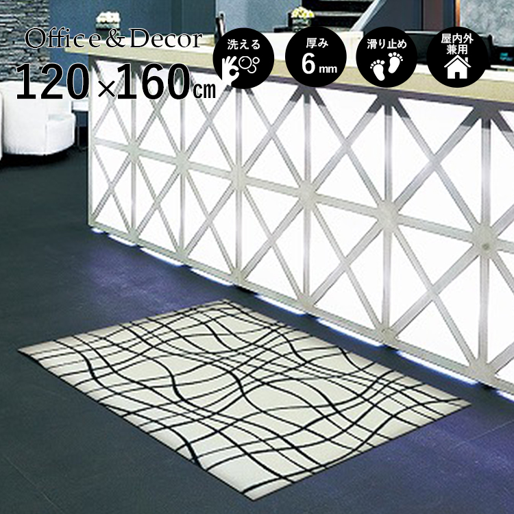 玄関マット Office&Decor(オフィス&デコ) Linie リーニュ 120×160 cm|玄関マット フロアマット 屋内 室内 自然 オフィス ナチュラル エレガント 70種類 日本製 洗える Kleen tex
