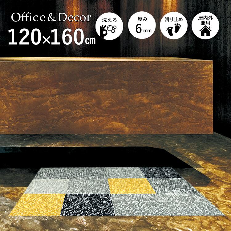 玄関マット Office&Decor(オフィス&デコ) Filer フィレール 120×160 cm 玄関マット フロアマット 屋内 室内 自然 オフィス ナチュラル エレガント 70種類 日本製 洗える Kleen tex