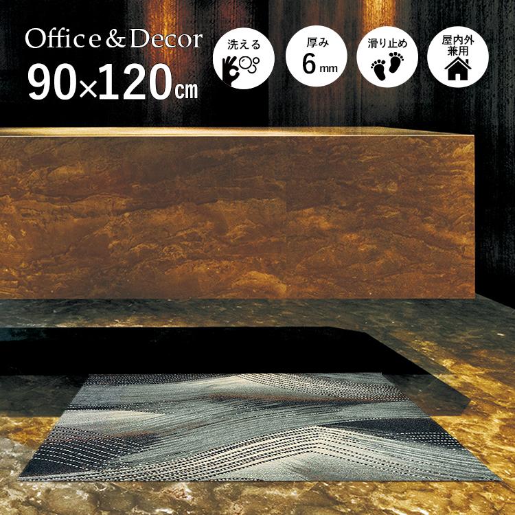 玄関マット Office&Decor(オフィス&デコ) Brush ブラッシュ 90×120 cm|玄関マット フロアマット 屋内 室内 自然 オフィス ナチュラル エレガント 70種類 日本製 洗える Kleen tex