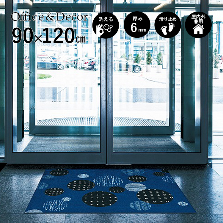 玄関マット Office&Decor(オフィス&デコ) MARI まり 90×120 cm|玄関マット フロアマット 屋内 室内 自然 オフィス ナチュラル エレガント 70種類 日本製 洗える Kleen tex