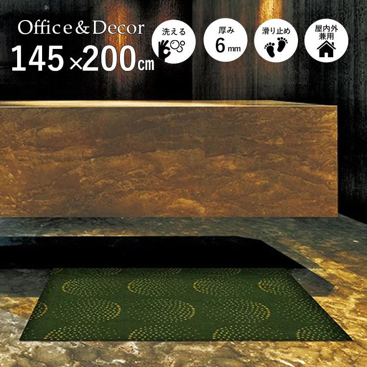 玄関マット Office&Decor(オフィス&デコ) MARIMO まりも 145×200 cm|玄関マット フロアマット 屋内 室内 自然 オフィス ナチュラル エレガント 70種類 日本製 洗える Kleen tex