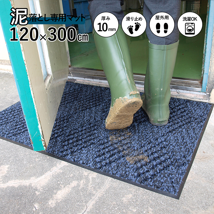 玄関マット スクレイプマットD (120cm×300cm:ダークグレー) | 屋外 超強力 泥落とし エントランスマット 滑り止め 洗える ウォッシャブル 無地 日本製 クリーンテックス Kleen-Tex