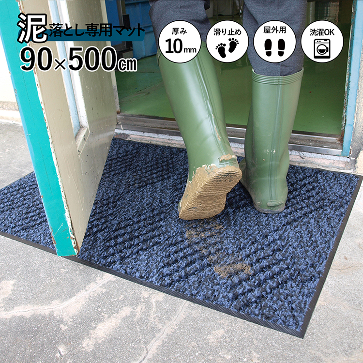 玄関マット スクレイプマットD (90cm×500cm:ダークグレー)   屋外 超強力 泥落とし エントランスマット 滑り止め 洗える ウォッシャブル 無地 日本製 クリーンテックス Kleen-Tex
