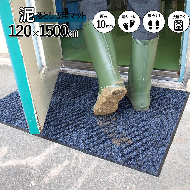 玄関マット スクレイプマットD (120cm×1500cm:ダークグレー) | 屋外 超強力 泥落とし エントランスマット 滑り止め 洗える ウォッシャブル 無地 日本製 クリーンテックス Kleen-Tex