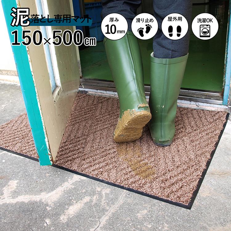 玄関マット スクレイプマットD (150cm×500cm:ブラウン)   屋外 超強力 泥落とし エントランスマット 滑り止め 洗える ウォッシャブル 無地 日本製 クリーンテックス Kleen-Tex