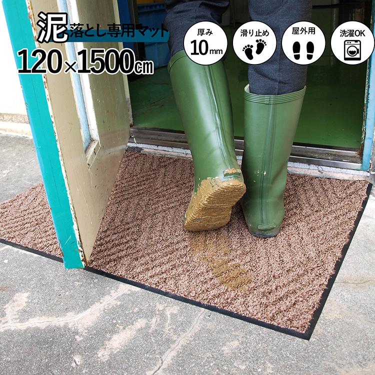 玄関マット スクレイプマットD (120cm×1500cm:ブラウン) | 屋外 超強力 泥落とし エントランスマット 滑り止め 洗える ウォッシャブル 無地 日本製 クリーンテックス Kleen-Tex