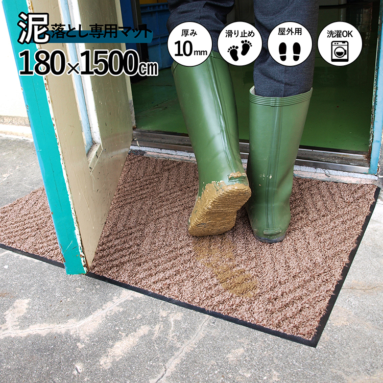 玄関マット スクレイプマットD (180cm×1500cm:ブラウン) | 屋外 超強力 泥落とし エントランスマット 滑り止め 洗える ウォッシャブル 無地 日本製 クリーンテックス Kleen-Tex
