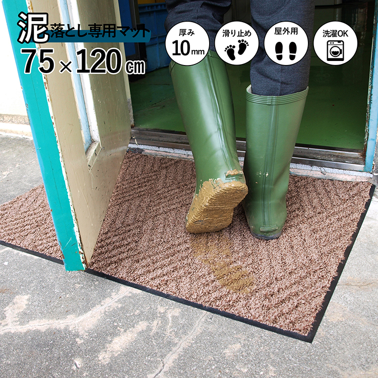 玄関マット スクレイプマットD (75×120 cm:ブラウン) | 屋外 超強力 泥落とし エントランスマット 滑り止め 洗える ウォッシャブル 無地 日本製 クリーンテックス Kleen-Tex