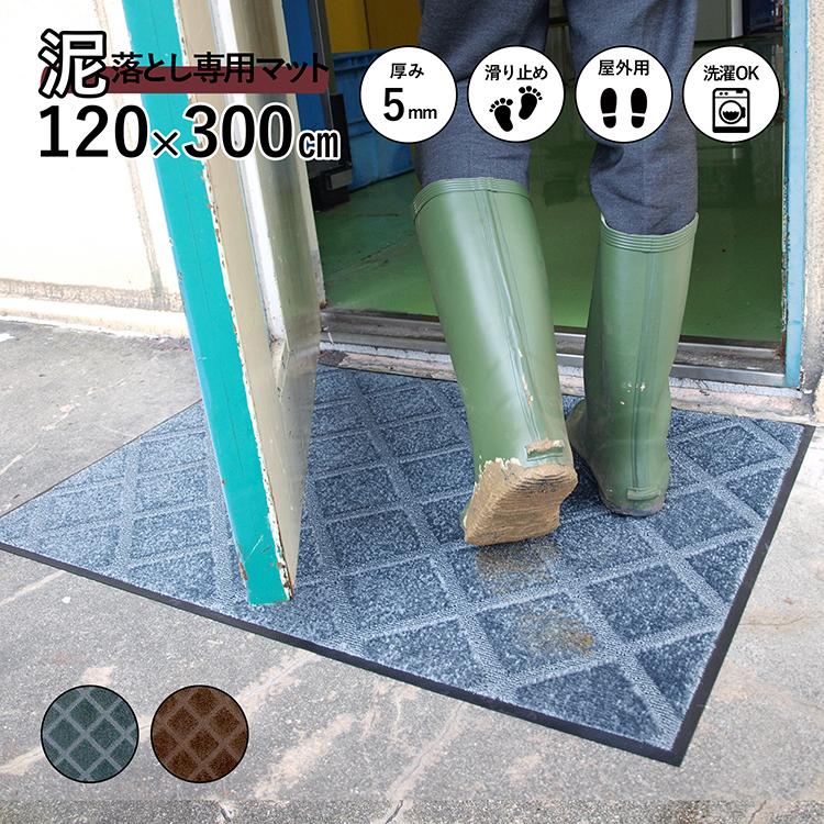 玄関マット スクレイプマットG ( 120 x 300 cm:シルバー/ブラウン) | 屋外 超強力 泥落とし エントランスマット 滑り止め 洗える ウォッシャブル 無地 日本製 クリーンテックス Kleen-Tex