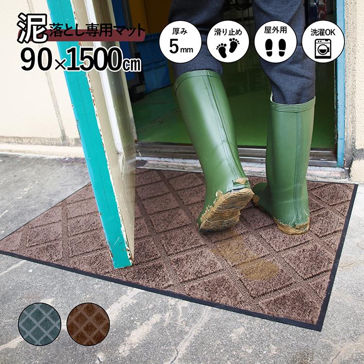玄関マット スクレイプマットG ( 90 x 1500 cm:シルバー/ブラウン) | 屋外 超強力 泥落とし エントランスマット 滑り止め 洗える ウォッシャブル 無地 日本製 クリーンテックス Kleen-Tex