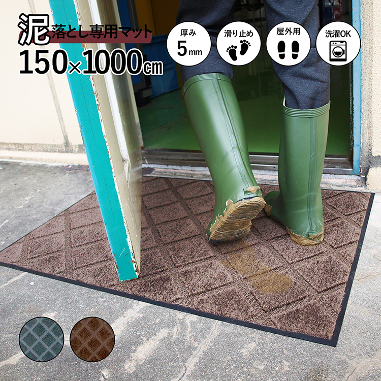 玄関マット スクレイプマットG ( 150 x 1000 cm:シルバー/ブラウン) | 屋外 超強力 泥落とし エントランスマット 滑り止め 洗える ウォッシャブル 無地 日本製 クリーンテックス Kleen-Tex