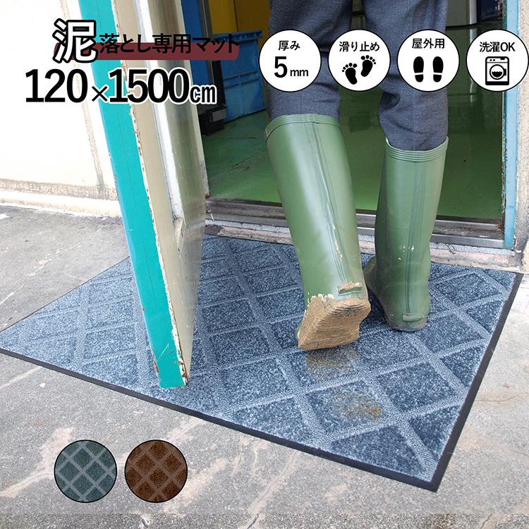 玄関マット スクレイプマットG ( 120 x 1500 cm:シルバー/ブラウン)   屋外 超強力 泥落とし エントランスマット 滑り止め 洗える ウォッシャブル 無地 日本製 クリーンテックス Kleen-Tex