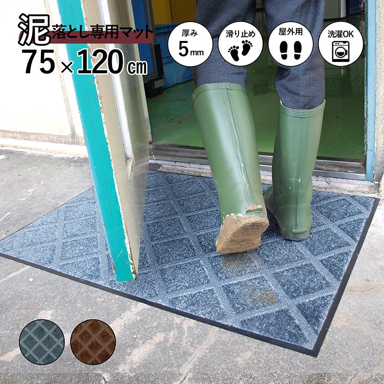 玄関マット スクレイプマットG ( 75×120cm:シルバー/ブラウン) | 屋外 超強力 泥落とし エントランスマット 滑り止め 洗える ウォッシャブル 無地 日本製 クリーンテックス Kleen-Tex