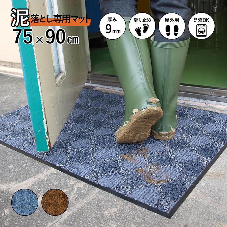 玄関マット スクレイプマットH ( 75 x 90 cm:シルバー/ブラウン)   屋外 超強力 泥落とし エントランスマット 滑り止め 洗える ウォッシャブル 無地 日本製 クリーンテックス Kleen-Tex