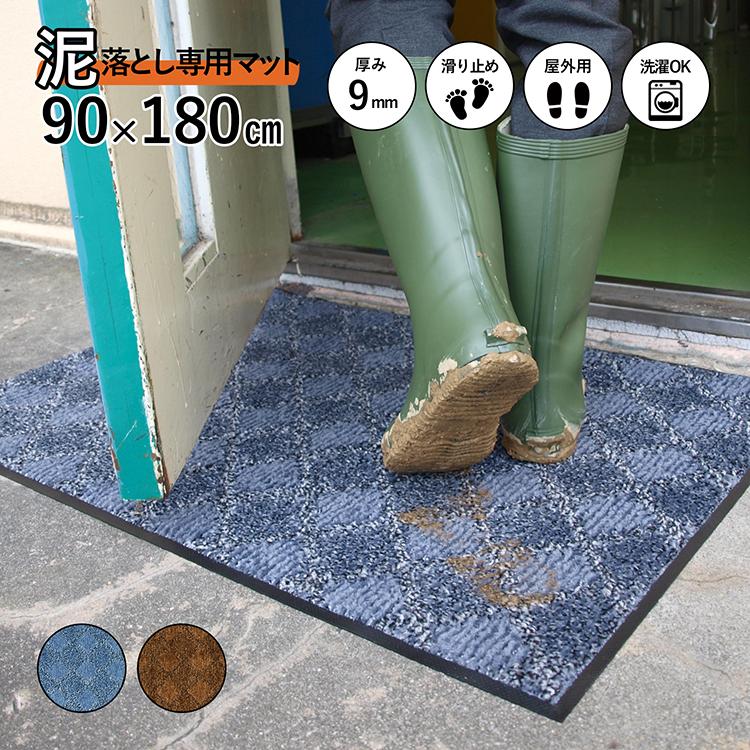 玄関マット スクレイプマットH ( 90 x 180 cm:シルバー/ブラウン)   屋外 超強力 泥落とし エントランスマット 滑り止め 洗える ウォッシャブル 無地 日本製 クリーンテックス Kleen-Tex