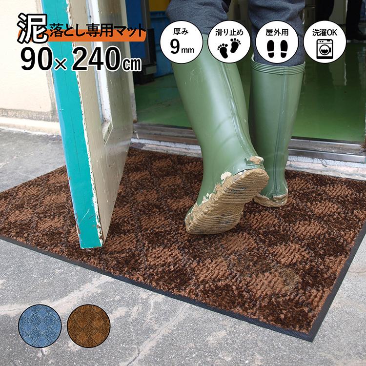玄関マット スクレイプマットH ( 90 x 240 cm:シルバー/ブラウン) | 屋外 超強力 泥落とし エントランスマット 滑り止め 洗える ウォッシャブル 無地 日本製 クリーンテックス Kleen-Tex