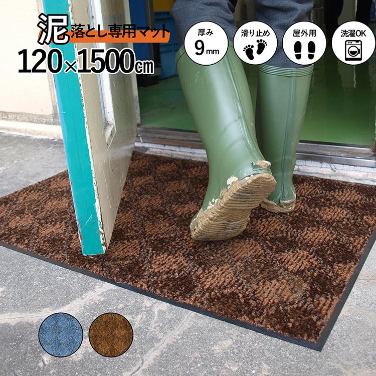 玄関マット スクレイプマットH ( 120 x 1500 cm:シルバー/ブラウン) | 屋外 超強力 泥落とし エントランスマット 滑り止め 洗える ウォッシャブル 無地 日本製 クリーンテックス Kleen-Tex