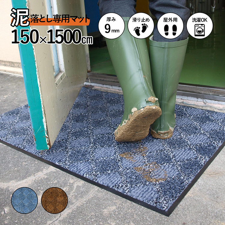 玄関マット スクレイプマットH ( 150 x 1500 cm:シルバー/ブラウン) | 屋外 超強力 泥落とし エントランスマット 滑り止め 洗える ウォッシャブル 無地 日本製 クリーンテックス Kleen-Tex