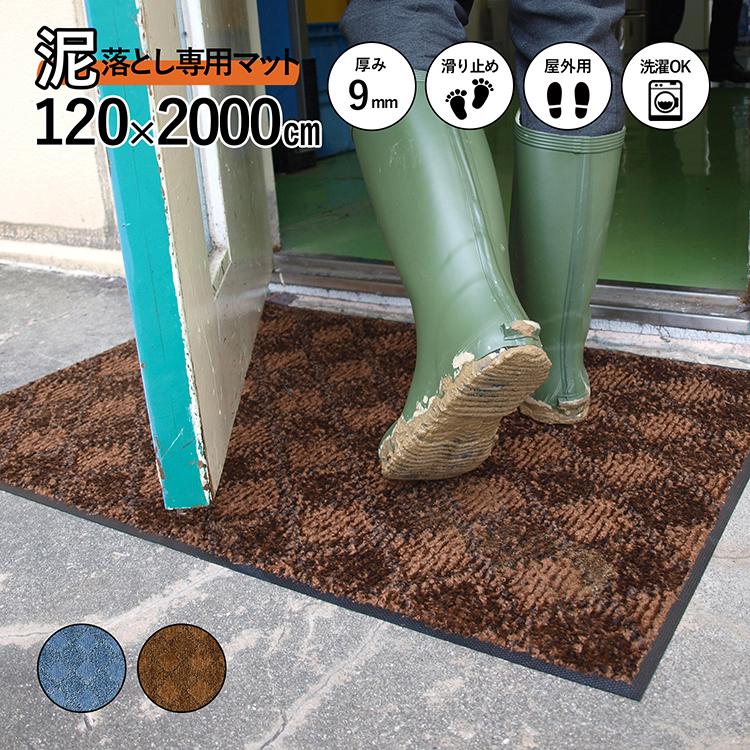 玄関マット スクレイプマットH ( 120 x 2000 cm:シルバー/ブラウン) | 屋外 超強力 泥落とし エントランスマット 滑り止め 洗える ウォッシャブル 無地 日本製 クリーンテックス Kleen-Tex