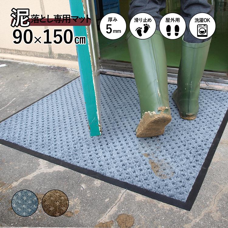 玄関マット スクレイプマットS ( 90 x 150 cm:シルバー/ブラウン) | 屋外 超強力 泥落とし エントランスマット 滑り止め 洗える ウォッシャブル 無地 日本製 クリーンテックス Kleen-Tex