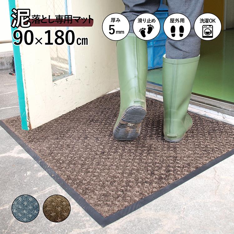 玄関マット スクレイプマットS ( 90 x 180 cm:シルバー/ブラウン) | 屋外 超強力 泥落とし エントランスマット 滑り止め 洗える ウォッシャブル 無地 日本製 クリーンテックス Kleen-Tex