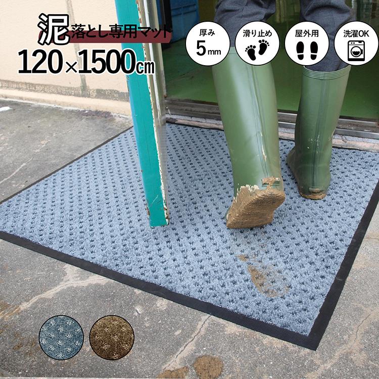 玄関マット スクレイプマットS ( 120 x 1500 cm:シルバー/ブラウン) | 屋外 超強力 泥落とし エントランスマット 滑り止め 洗える ウォッシャブル 無地 日本製 クリーンテックス Kleen-Tex