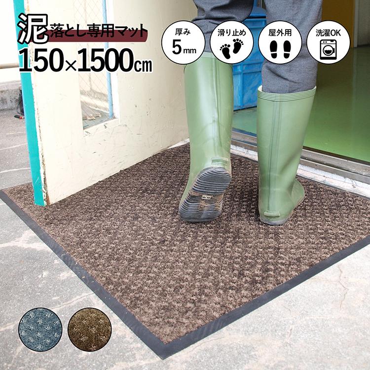 玄関マット スクレイプマットS ( 150 x 1500 cm:シルバー/ブラウン) | 屋外 超強力 泥落とし エントランスマット 滑り止め 洗える ウォッシャブル 無地 日本製 クリーンテックス Kleen-Tex