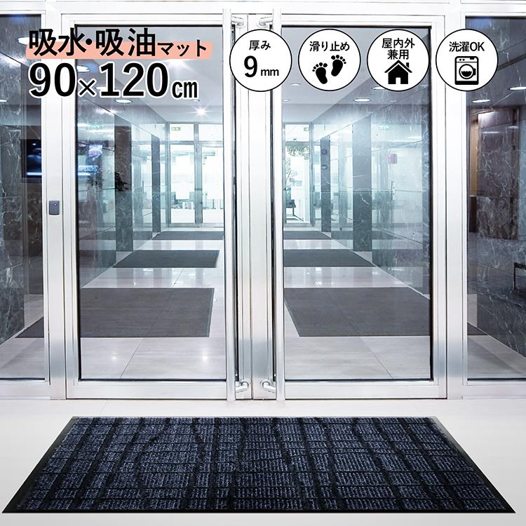 玄関マット スタイルマットU (90 × 120 cm:シルバーブラック) | 吸水 吸油 雨天用 泥落とし 業務用 家庭用 屋外 室内 兼用 滑り止め 厨房 工場 日本製 クリーンテックス製