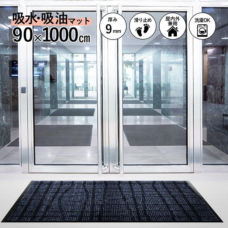 玄関マット スタイルマットU (90 × 1000 cm:シルバーブラック)   吸水 吸油 雨天用 泥落とし 業務用 家庭用 屋外 室内 兼用 滑り止め 厨房 工場 日本製 クリーンテックス製