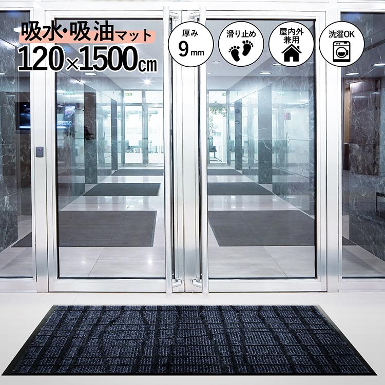 玄関マット スタイルマットU (120 × 1500 cm:シルバーブラック) | 吸水 吸油 雨天用 泥落とし 業務用 家庭用 屋外 室内 兼用 滑り止め 厨房 工場 日本製 クリーンテックス製
