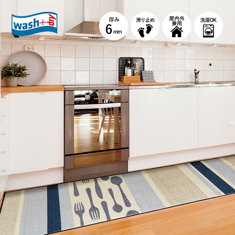 キッチンマット wash+dry(ウォッシュ アンド ドライ) Cubierto 60 x 260 cm ベージュ|台所 おしゃれ 滑り止め 薄型 洗える ウォッシャブル クリーンテックス Kleen-Tex