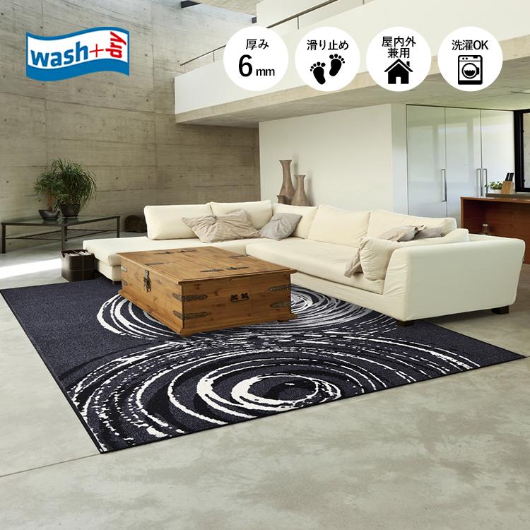 ラグマット wash+dry(ウォッシュ アンド ドライ) Swirl 140×200cm グレー|屋外 室内 おしゃれ 滑り止め 薄型 洗える ウォッシャブル リビング ダイニング デスク チェア 床面 保護 クリーンテックス Kleen-Tex