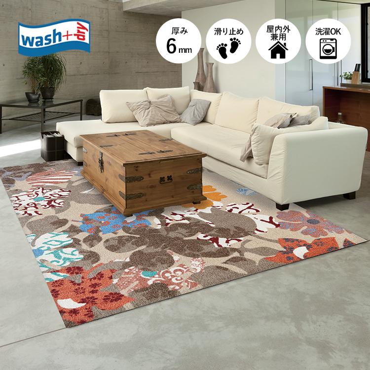 ラグマット wash+dry(ウォッシュ アンド ドライ) Boogie 140×200cm ベージュ|屋外 室内 おしゃれ 滑り止め 薄型 洗える ウォッシャブル リビング ダイニング デスク チェア 床面 保護 クリーンテックス Kleen-Tex
