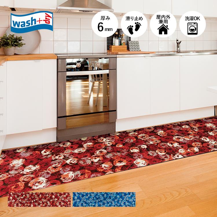 キッチンマット wash+dry(ウォッシュ アンド ドライ) Punilla red/ blue 60 x 260 cm レッド/ブルー|台所 おしゃれ 滑り止め 薄型 洗える ウォッシャブル クリーンテックス Kleen-Tex