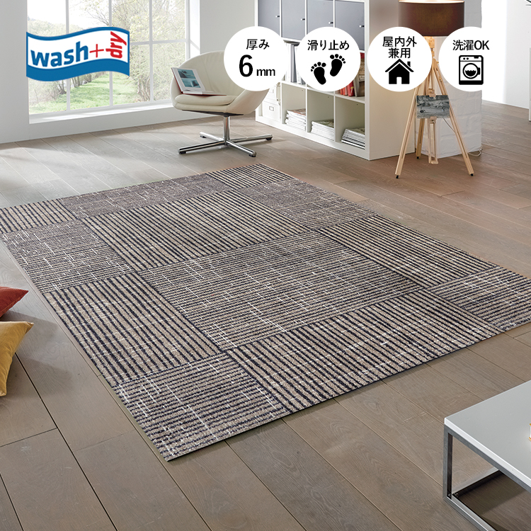 ヨーロッパデザインの洗えるおしゃれなマット ラグマット wash+dry(ウォッシュ アンド ドライ) Canvas 110×175cm ベージュ|屋外 室内 おしゃれ 滑り止め 薄型 洗える ウォッシャブル リビング ダイニング デスク チェア 床面 保護 クリーンテックス Kleen-Tex