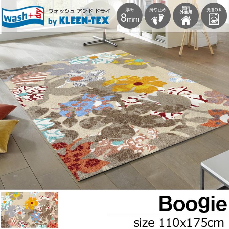 ラグマット wash+dry(ウォッシュ アンド ドライ) Boogie 110×175cm ベージュ|屋外 室内 おしゃれ 滑り止め 薄型 洗える ウォッシャブル リビング ダイニング デスク チェア 床面 保護 クリーンテックス Kleen-Tex