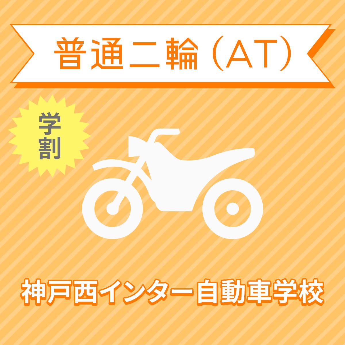 【兵庫県神戸市】普通二輪ATコース(学生料金)<免許なし/原付免許所持対象>