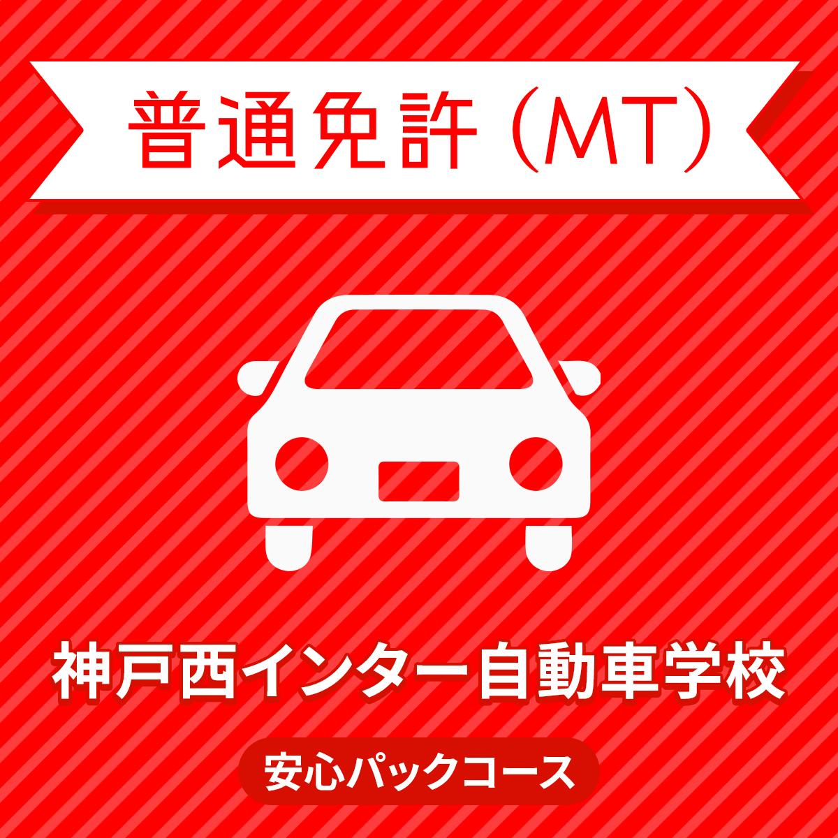 【兵庫県神戸市】普通車MT安心パックコース(一般料金)<29歳まで・免許なし/原付免許所持対象>
