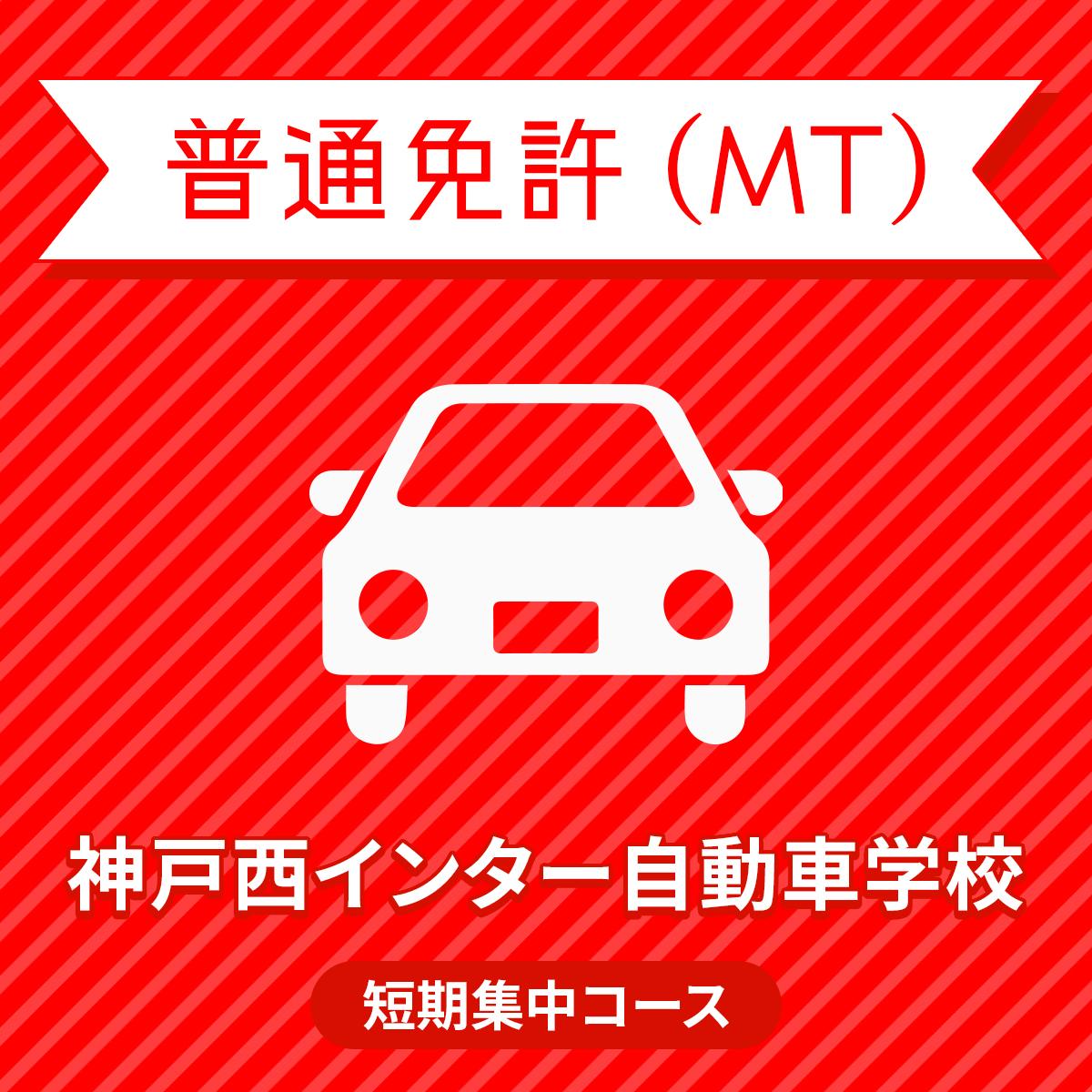 【兵庫県神戸市】普通車MT短期集中コース(一般料金)<免許なし/原付免許所持対象>