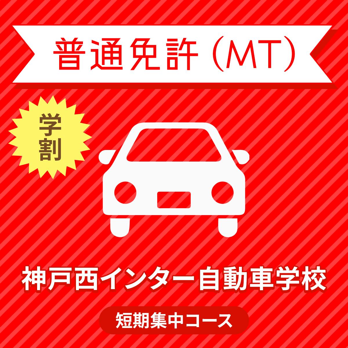 【兵庫県神戸市】普通車MT短期集中コース(学生料金)<免許なし/原付免許所持対象>