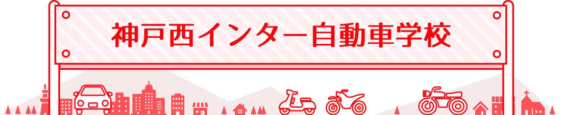 神戸西インター自動車学校:兵庫県公安委員会指定!運転免許取得なら神戸西インター自動車学校