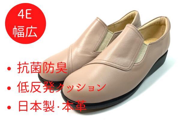 4E 幅広本革ウォーキングシューズ(日本製)