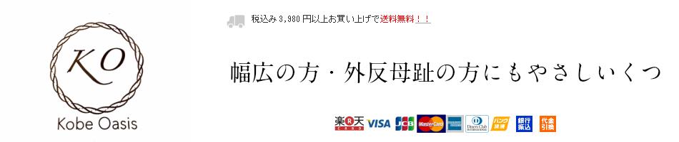 神戸オアシス:幅広で外反母趾の方にもやさしい婦人靴のお店です