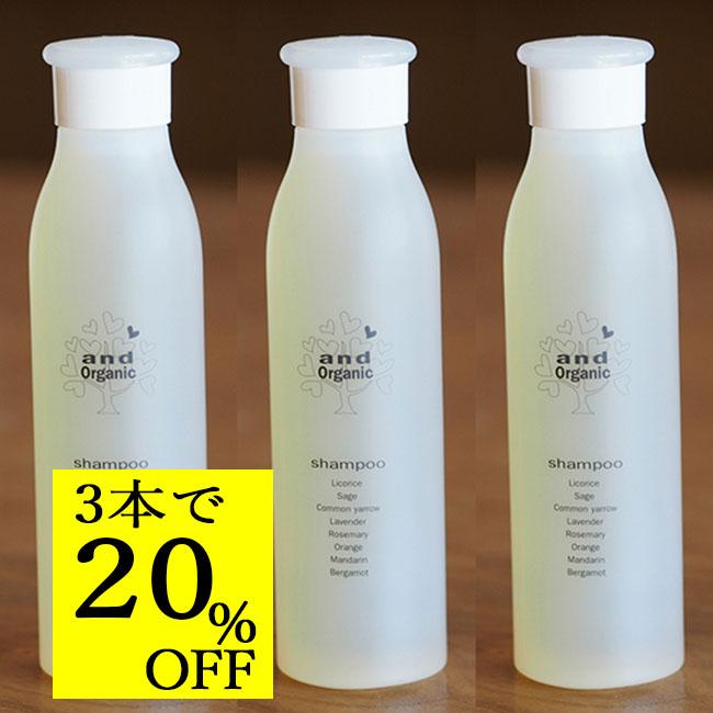 【20%OFF・3本セット】and Organic シャンプー 250ml 6480→5184円