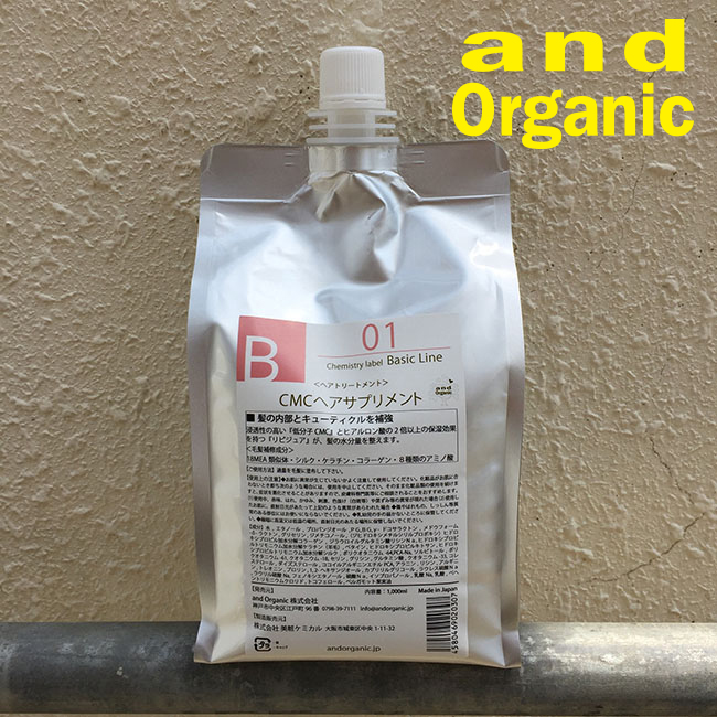 and Organic CMC ヘアサプリメント 1000ml